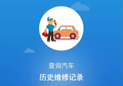 """【热点】""""汽车维修电子健康档案""""全面铺开,40万夫妻老婆店已无路可退?"""