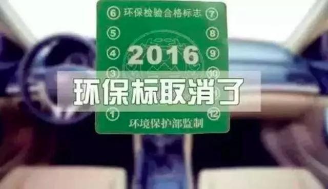 汽车年检标志